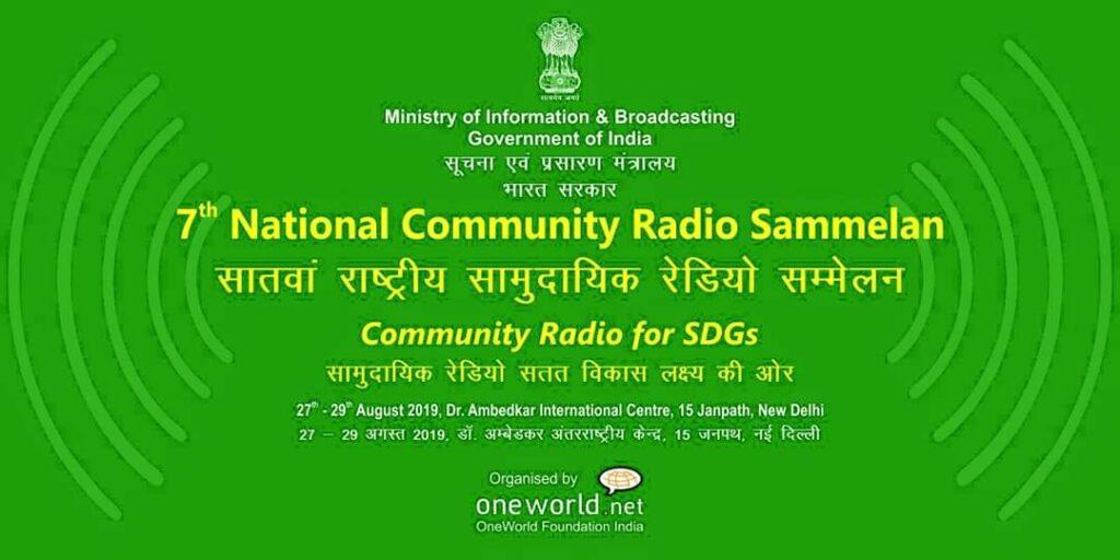7th Community Radio Sammelan commences in New Delhi