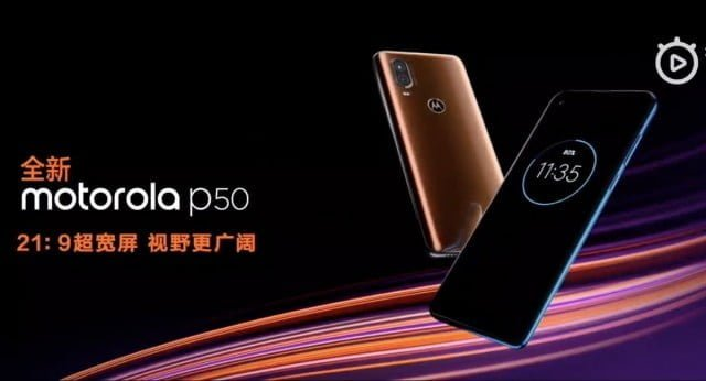 Motorola P50 launched in China