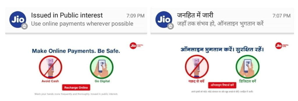 Coronavirus outbreak: Reliance Jio promotes online payments to reduce the risk of spreading the virus through cash
