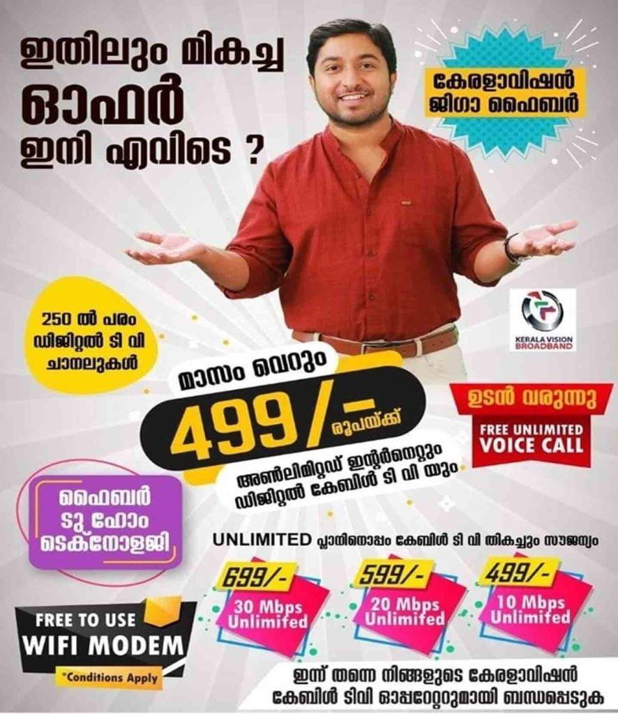 Kerala-Vision-Unlimited-Voice-Calls-886x1024.jpg
