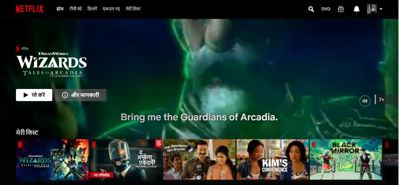 Netflix Hindi UI