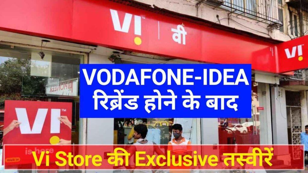 Video: Inside the rebranded Vi Store