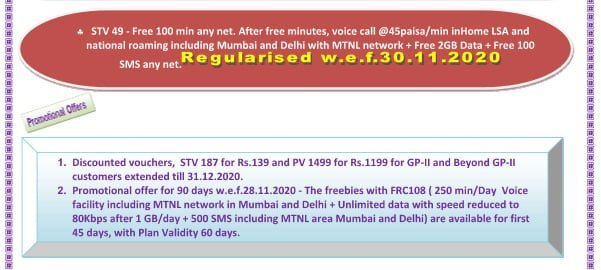 BSNL extends 'Welcome to BSNL Family Again' Promotional offer till 31st December