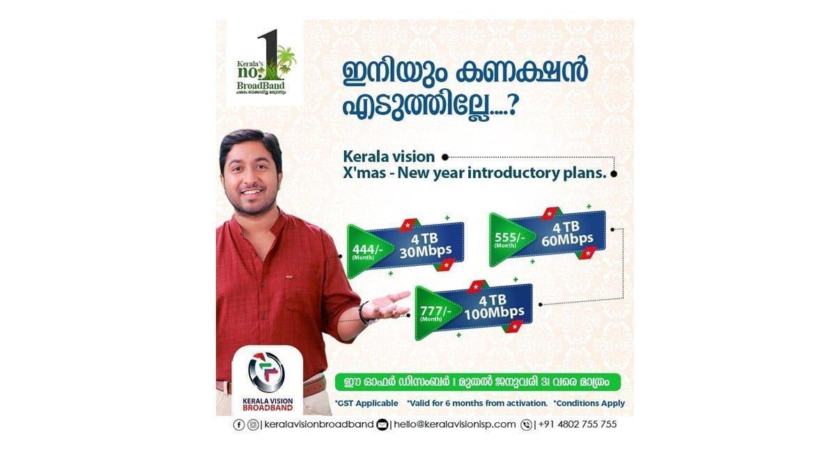 XMas New Year Kerala Vision 4TB Plan