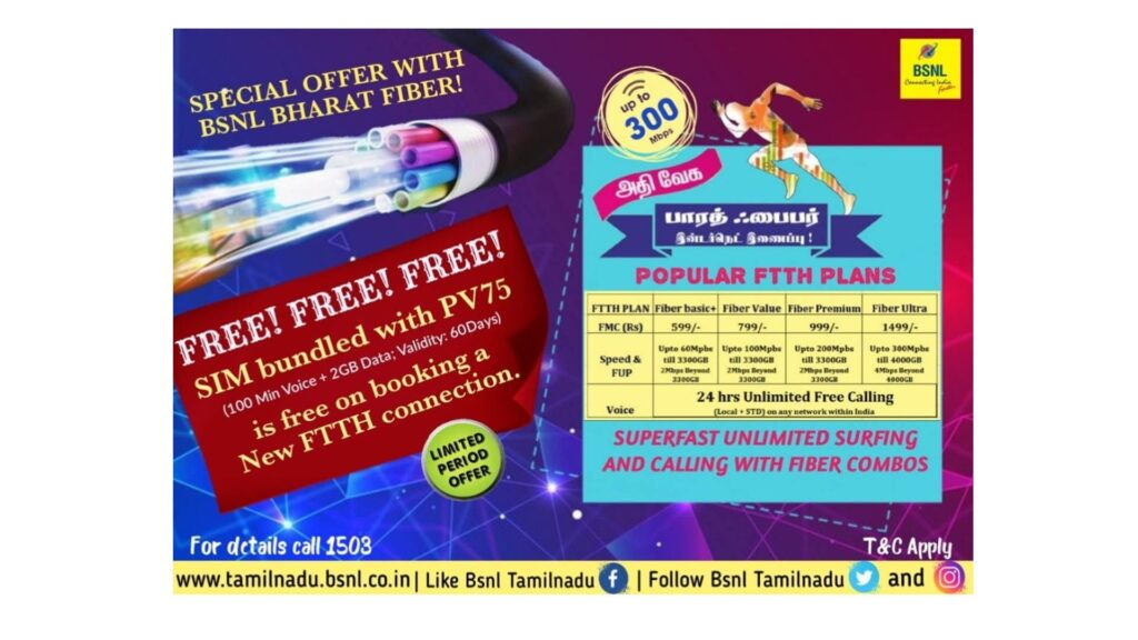 BSNL offers Free SIM bundled with PV75 for 60 days to new FTTH customers