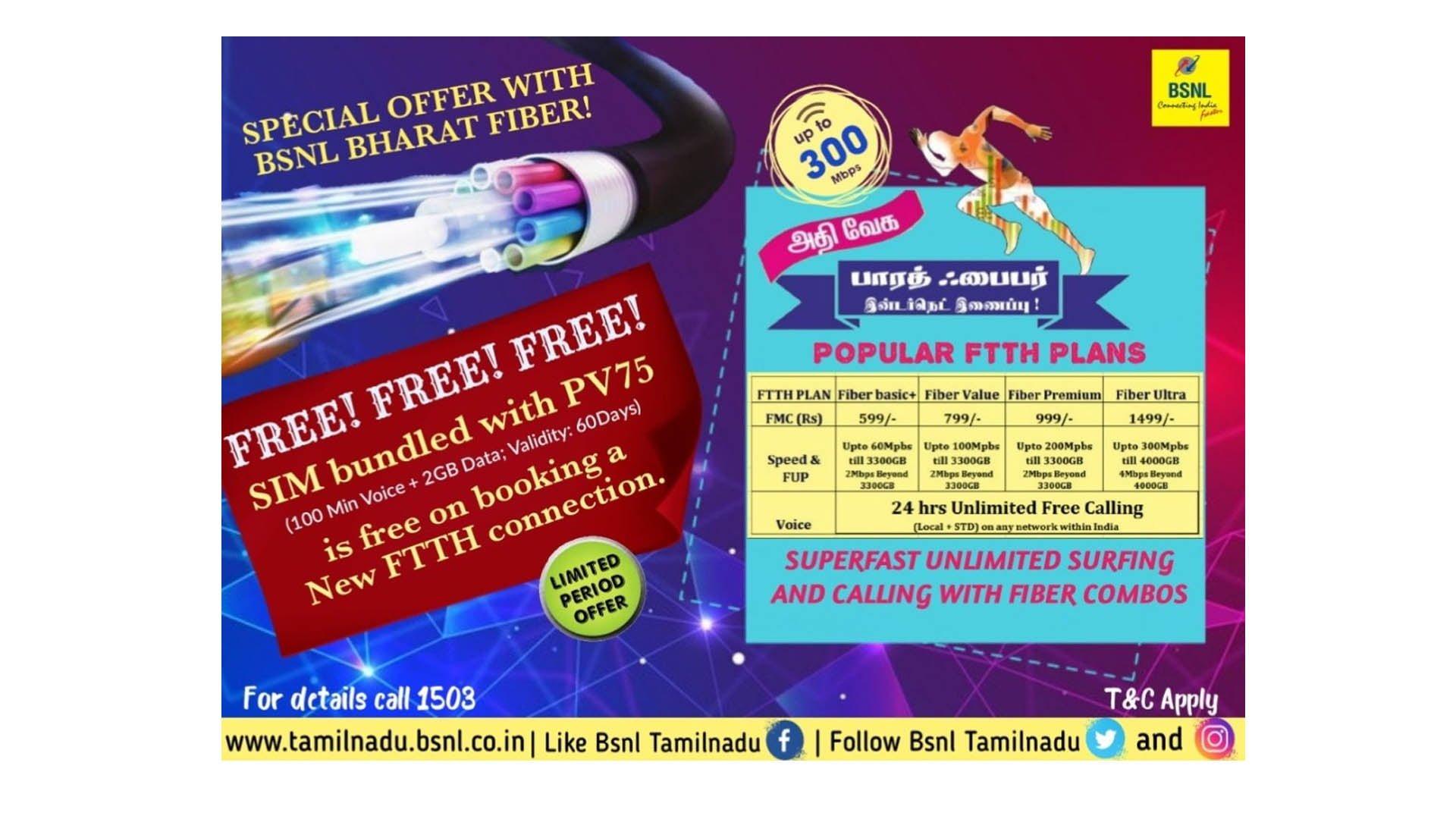 BSNL Free SIM PV 75 FTTH