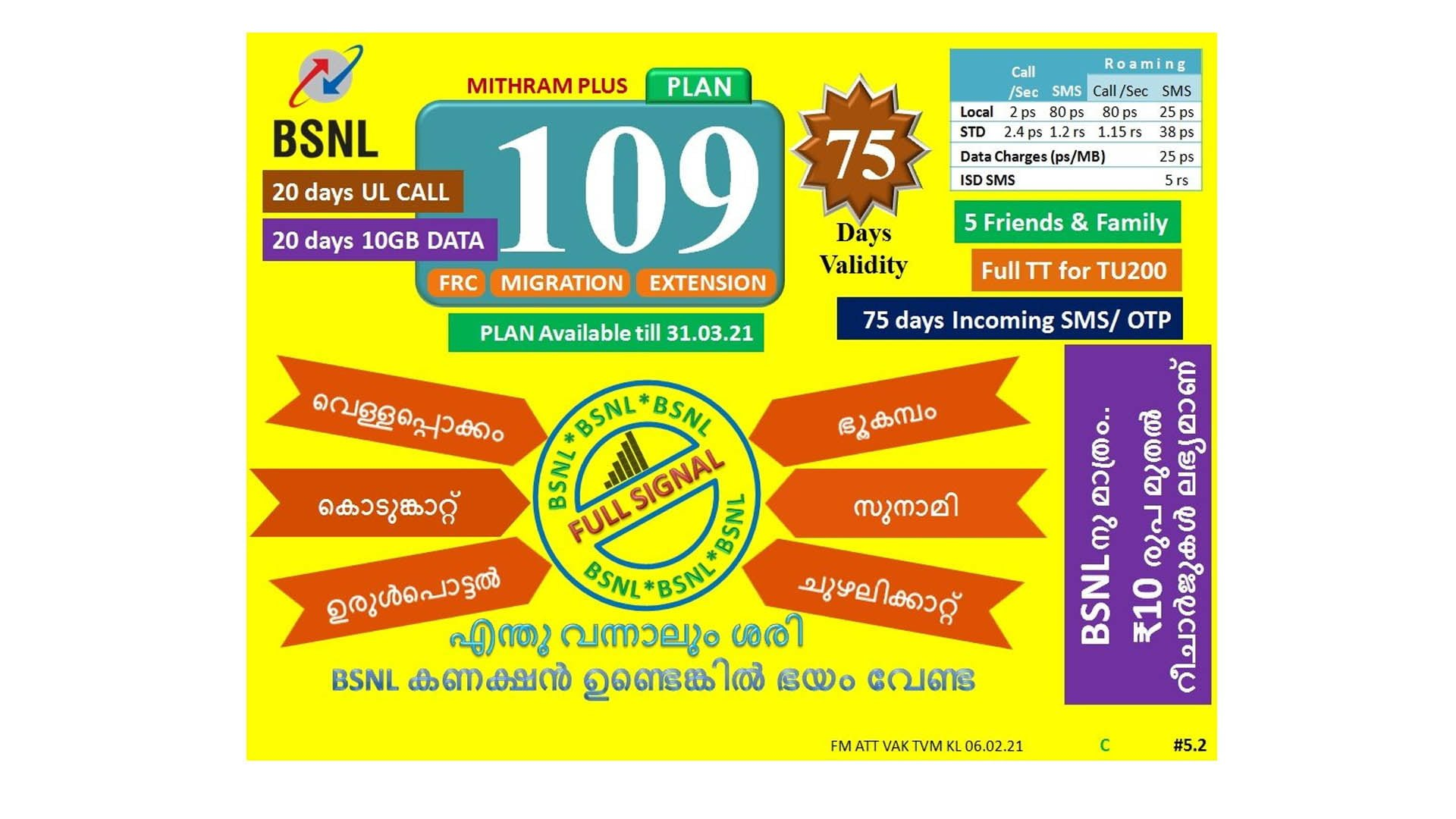 BSNL Rs 109 Mithram Plus